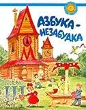 Russian With Mother - Russkii Iazyk s Mamoi: Azbuka-nezabudka