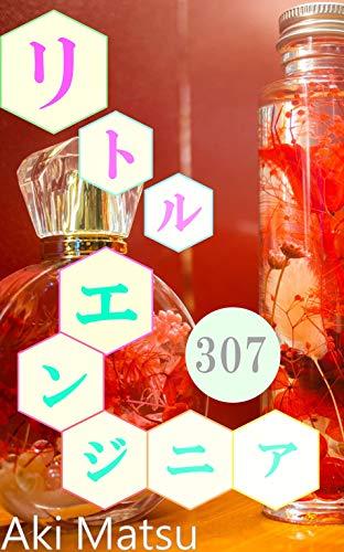 Little engineer #307 (Japanese Edition)