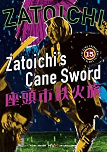 Zatoichi: Zatoichi Cane Sword - Episode 15 [Import USA Zone 1]