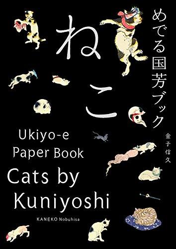 Cats by Kuniyoshi Ukiyo-e paper book