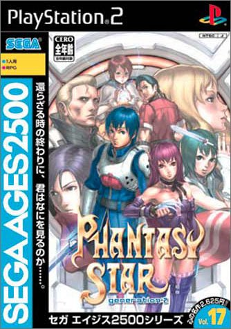 Ps2 Age Dragon (Sega AGES 2500 Series Vol. 17 Phantasy Star: Generation 2[Japanische Importspiele])