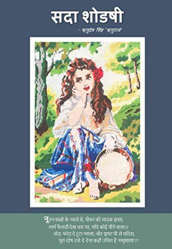 Sada Shodashi (English Edition) eBook: Ritudev Singh: Amazon.es ...