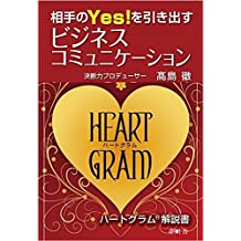 Businesscommunication: Businesscommunication Heartglam (Japanese Edition)