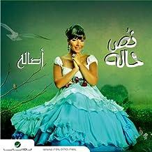 MP3 TÉLÉCHARGER MUSIC 2012 GRATUITEMENT ASALA NASRI