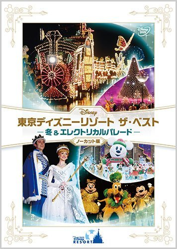Disney - Tokyo Disney Resort The Best Winter & Electrical Parade [Japan DVD] VWDS-9137 (Disney Parade Electrical)