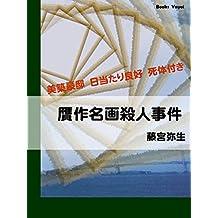 gansakumeigasatujinjiken: bitikugoutei hiatariryoukou sitaituki (Japanese Edition)