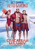 Baywatch - Dwayne Johnson - Russian Movie Wall Poster Print - 43cm x 61cm / 17 Inches x 24 Inches A2 The Rock