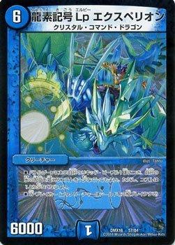 Duel Masters/Ryumoto simbolo Lp Expedited Rion), motivo: dragone volante, Saga ultra high road strategia fantasista 12