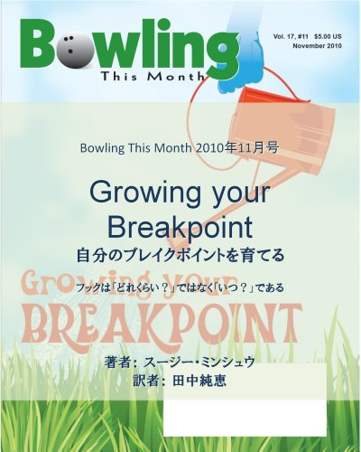 How to Grow Your Own Breakpoint Bowling This Month (Japanese Edition) por Susie Minshew