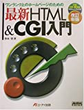 For the home page of the higher-grade - latest HTML & CGI Introduction (2002) ISBN: 4871938921 [Japanese Import]