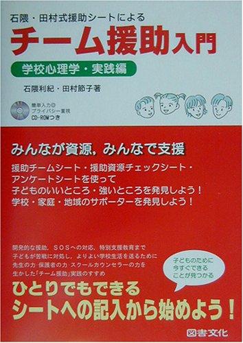 Ishikuma tamurashiki enjo shito ni yoru chimu enjo nyumon : Gakko shinrigaku jissen hen.