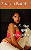 मराठी सेक्स कथा - BUNDLE I (Marathi Edition)