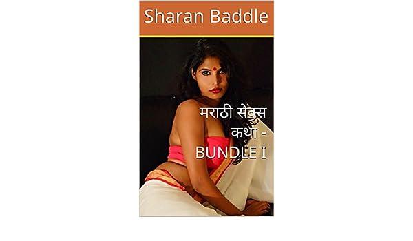 मराठी सेक्स कथा - BUNDLE I (Marathi Edition