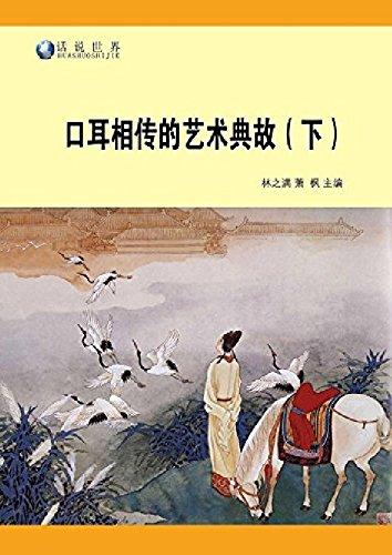口耳相传的艺术典故(下) (English Edition) por 之满 林