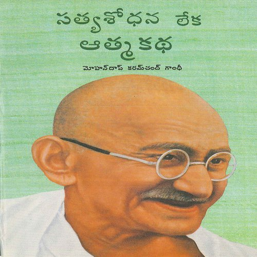 An Autobiography or The Story of My Experiments with Truth-Telugu|satya sodhana (An Autobiography)