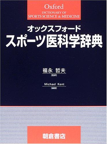 Okkusufōdo supōtsu ikagaku jiten