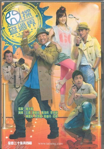 Preisvergleich Produktbild Twilight Investigation TVB TV Series / 20 EPS with 4 Disc /Cantonese Version with English and Chinese Subtitles