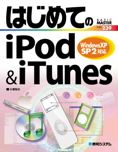 Sp2-serie (はじめてのiPod & iTunes_WindowsXP SP2対応 (BASIC MASTER SERIES))
