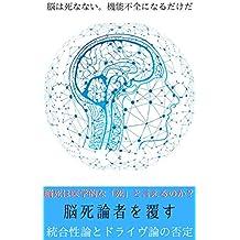 noushihaigakutekinashitoierunoka: nouhashinanai kinouhuzenninarudakeda (Japanese Edition)