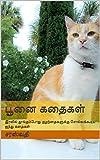 பூனை கதைகள்: இரவில் தூங்கும்போது குழந்தைகளுக்கு சொல்லக்கூடிய ஐந்து கதைகள் (Tamil Edition)
