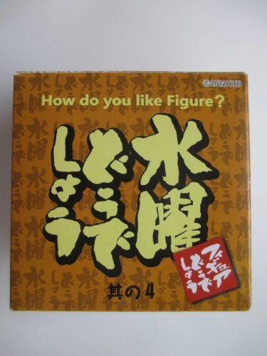 Wednesday What about figures its 4 Marushin Delivery machine type 1