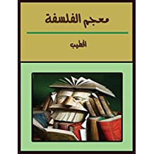 معجم الفلسفة (Arabic Edition)