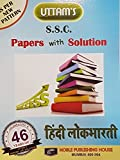 Uttam 10th SSC Hindi Lokbharti Papers with Solution