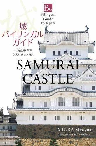 Samurai Castle (Bilingual Guide to Japan)