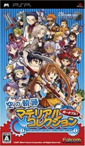 Sora no Kiseki Material Collection Portable[Import Japonais]