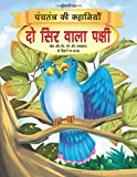 Do Sir Wala Pakshi - Book 8 (Panchtantra Ki Kahaniyan)