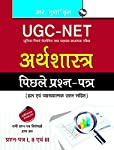 This comprehensive book is specially developed for the candidates of UGC-NET - Economics Exam. This book includes Previous Papers (Solved) for the purpose of practice of questions based on the latest pattern of the examination. Detailed Explanatory A...
