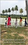 தமிழ்ப் பழமொழிகள் (Tamil Edition)