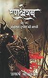 Rankshetram: Asureshwar Durbheeksha Ki Wapsi