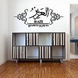 Islamische Wandtattoos - Meccastyle - El-Azîz - A99A8