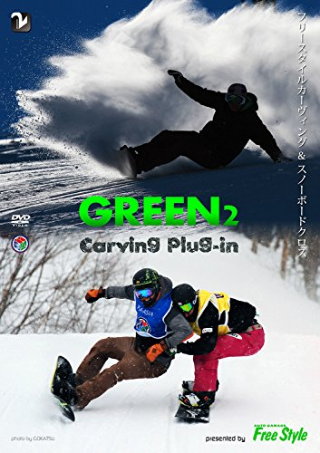 GREEN 2 -carving plug-in- (htsb0170)[スノーボード] [DVD] Carving Japan