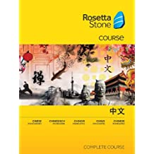 Rosetta Stone Chinese Complete Course PC  [Download]