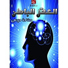 العقل الباطن (Arabic Edition)