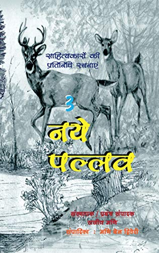Naye Pallav 3 (First) (Hindi Edition) por Rajiv Mani