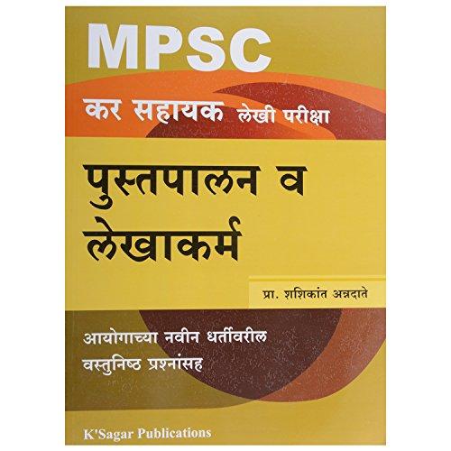 MPSC Kar Sahayyak Lekhi Pariksha Pustpalan Va Lekhakarm