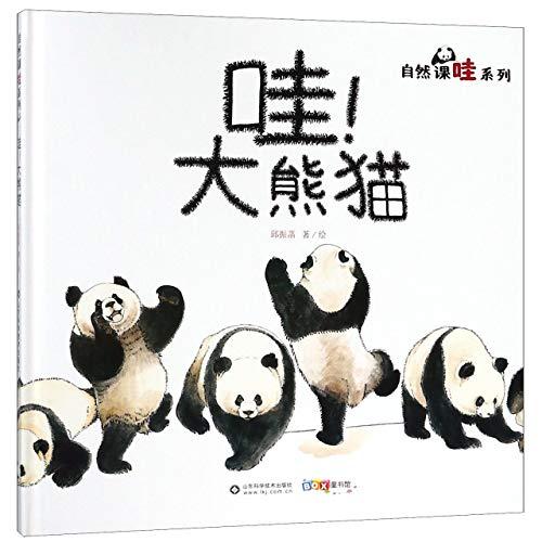 Wow, Panda (Hardcover) (Chinese Edition)
