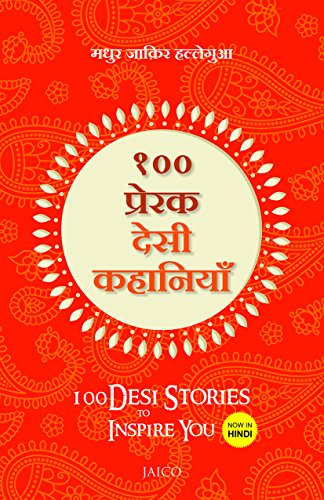 100 Desi Stories to Inspire You (Hindi)