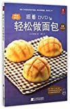 Best Bread Cd - Follow the DVD to Make Bread Easily Review