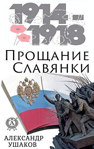 Прощание Славянки (1914-1918) (Russian Edition)