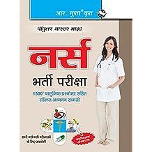 Nurse (Staff Nurse/Sister Grade-II/GNM/ANM) Recruitment Exam Guide
