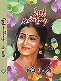 புது கவிதை (Tamil Edition)