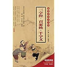 最爱读国学系列:三字经·百家姓·千字文