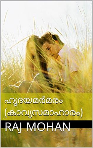 ഹൃദയമർമരം (കാവ്യസമാഹാരം) (Malayalam Edition) by [Mohan, Raj]