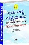 75 Ways to Happiness (Kannada): A Collection of Value Based Stories - In Kannada