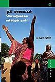 "Okhi Maranangal ('ஓகி' மரணங்கள்: ""இனப்படுகொலை என்கிறேன் நான்"") (Tamil Edition)"