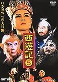 西遊記 5 [DVD] DNN-1045